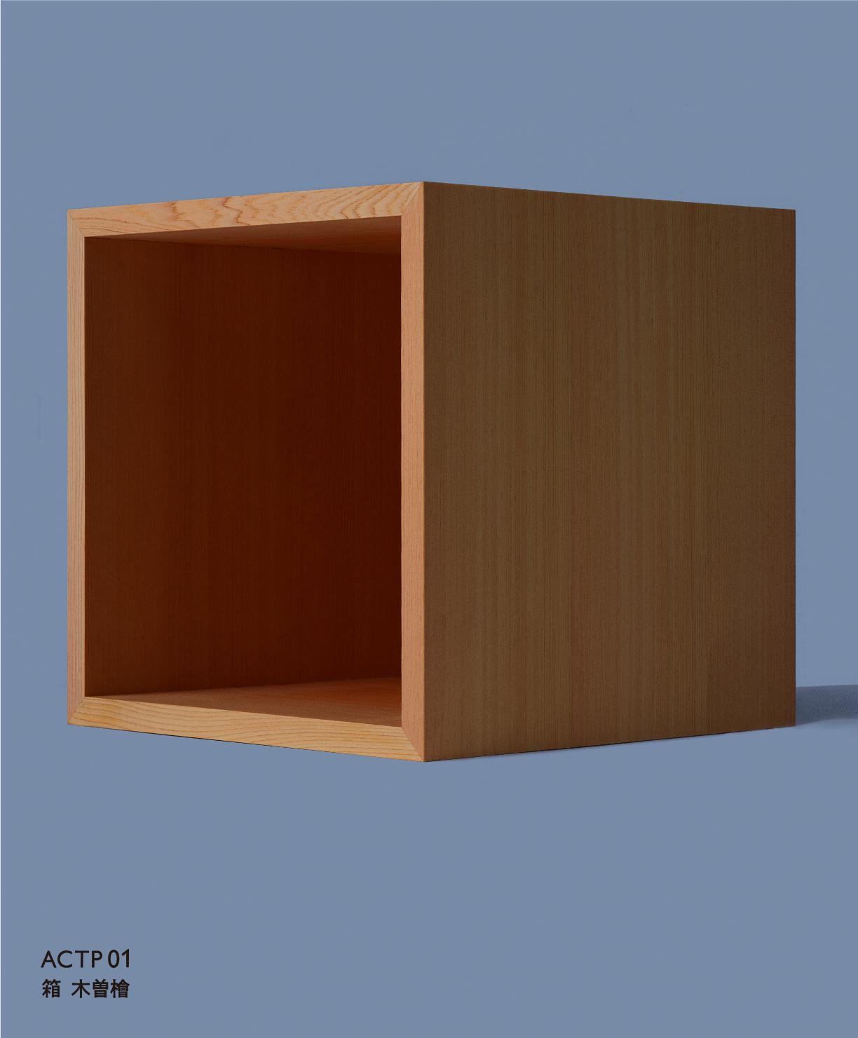 ACTP 01 箱 木曽檜